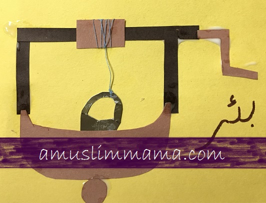 Arabic letter craft baa (5)
